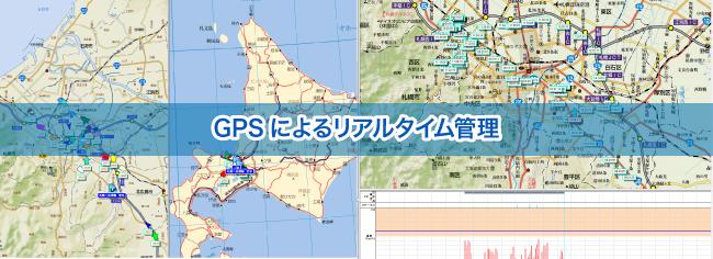 GPS管理