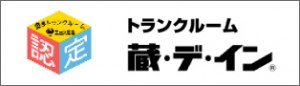 link2蔵デイン