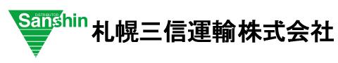 札幌三信運輸株式会社